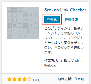 Broken Link Checkerを有効化する
