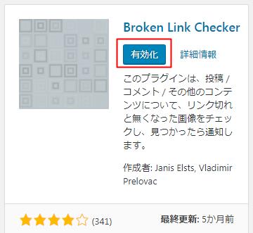 Broken Link Checkerを有効化する