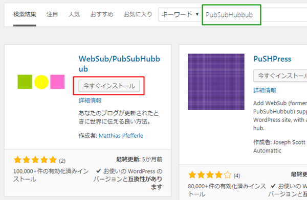 PubSubHubbubを検索