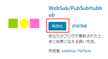 PubSubHubbubを有効化