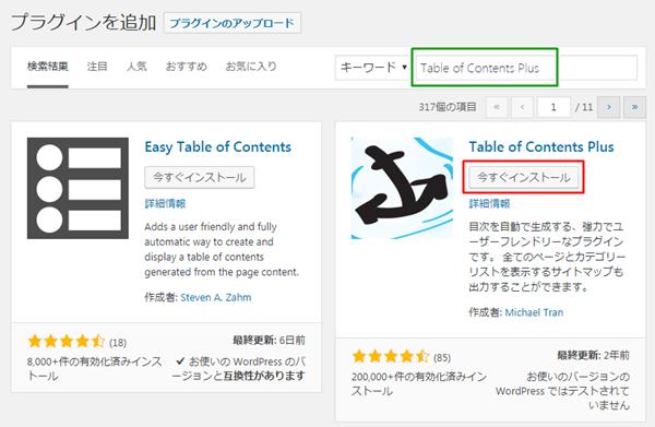 Table of Contents Plusの検索画面