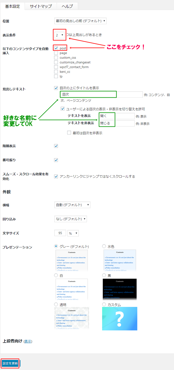 Table of Contents Plusの設定画面