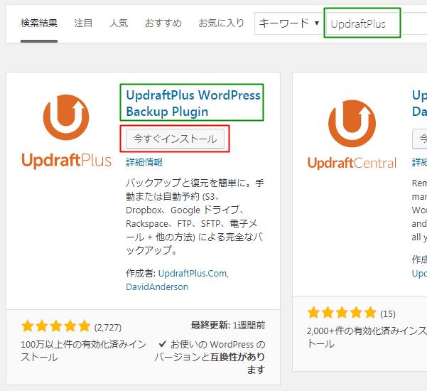 UpdraftPlusをプラグイン検索