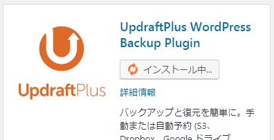 UpdraftPlusのインストール中