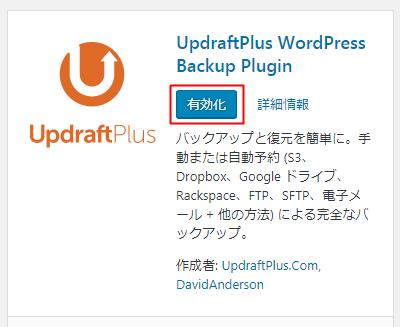 UpdraftPlusを有効化