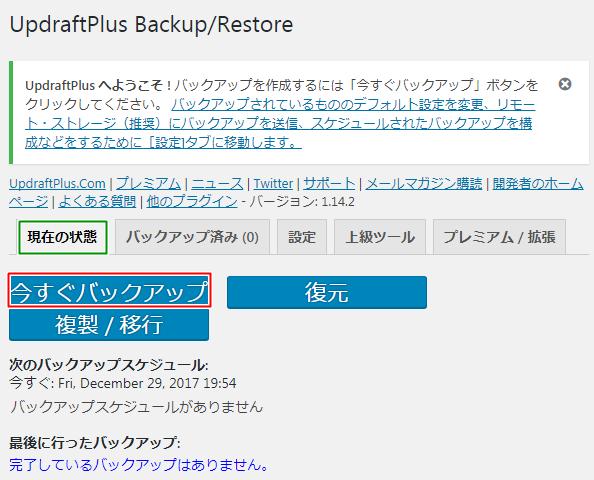 UpdraftPlusでデータをバックアップ