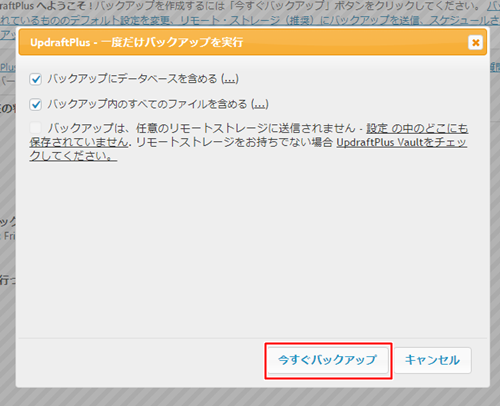 UpdraftPlusのバックアップ確認画面