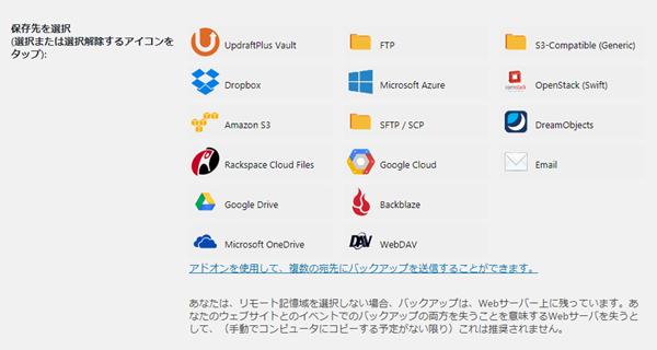 UpdraftPlusのログファイルの保存先を選択