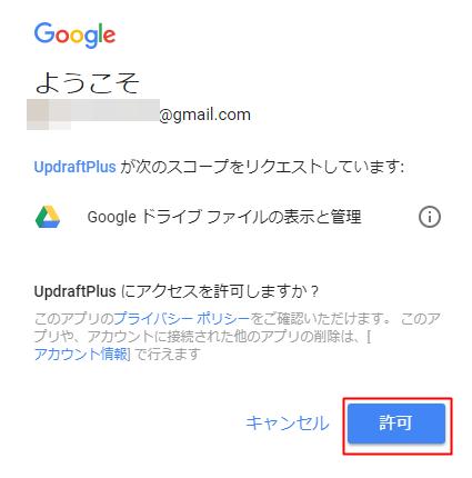 UpdraftPlusのGoogle Drive認証画面