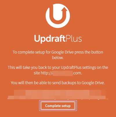 UpdraftPlusと保存先の紐付けを確認