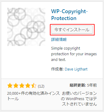 WP-Copyright-Protectionをインストール