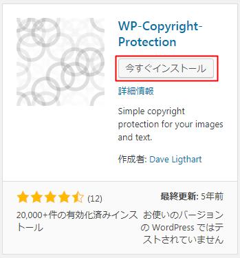 WP-Copyright-Protectionをインストール