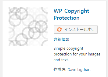 WP-Copyright-Protectionインストール中