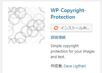 WP-Copyright-Protectionインストール中