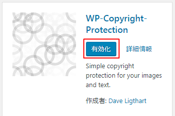 WP-Copyright-Protectionを有効化
