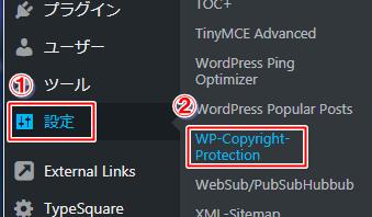 WP-Copyright-Protectionの設定画面の行き方
