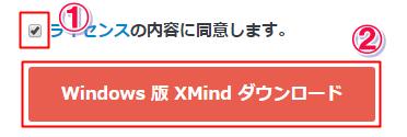 XMindインストールの方法その3