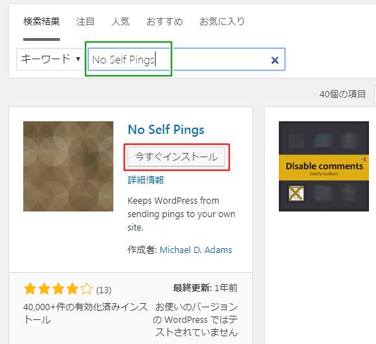 No Self Pings新規プラグイン検索