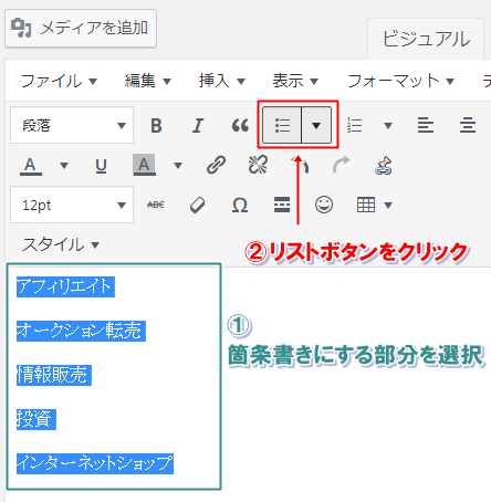 箇条書きにする5つの単語を選択して、リストボタンをクリック