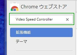 Video Speed Controller解説その8