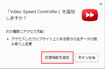 Video Speed Controller解説その10