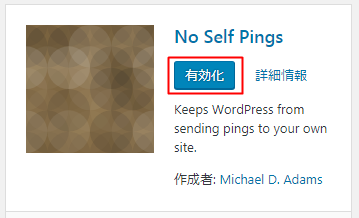 No Self Pings有効化