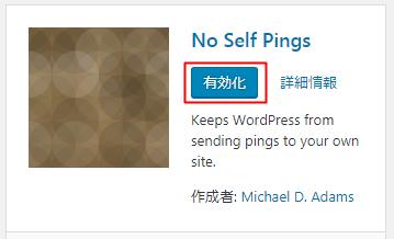 No Self Pings有効化