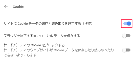 Cookieの設定方法(Google Chrome)5