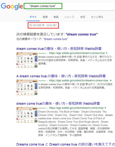 ネット検索の仕方、フレーズ検索