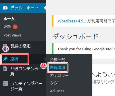 WordPressダッシュボードから記事作成画面へ