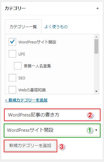 WordPress子カテゴリーの新規設定
