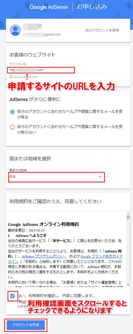 Googleアドセンス、申込み欄