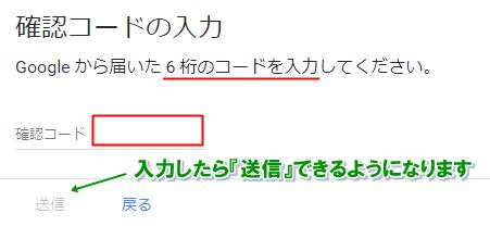 Googleアドセンス、6桁の確認コード入力