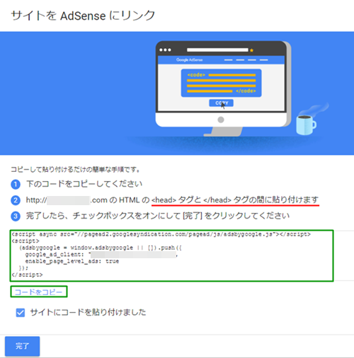 サイトをAdSenseにリンク