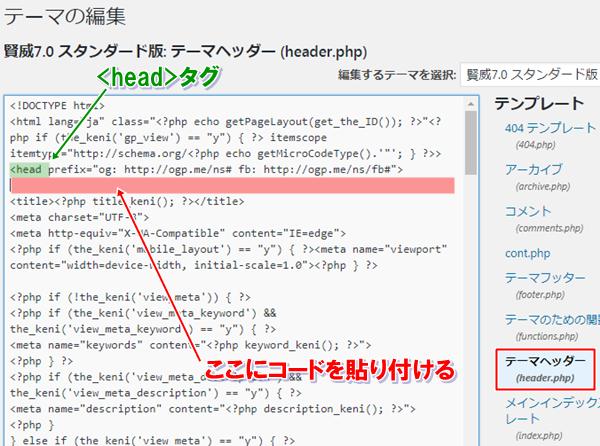 テーマヘッダー(header.php)にアドセンスコードを貼る