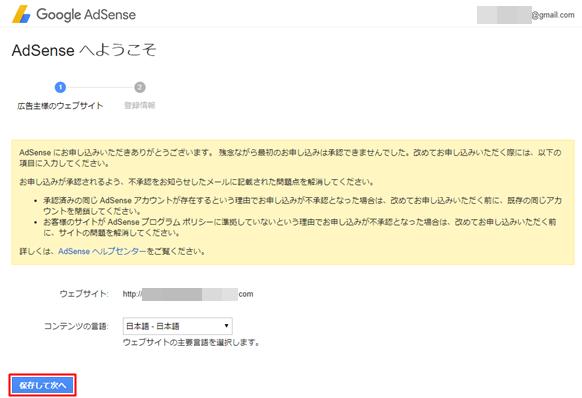 Googleアドセンス再審査