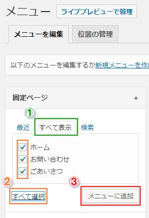 固定ページとホームボタンを選択