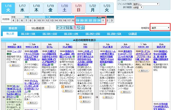 Yahoo!テレビ欄