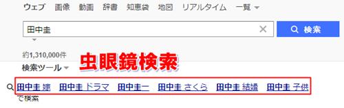 Yahoo!虫眼鏡検索