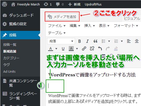 WordPress画像アップロードへ移動