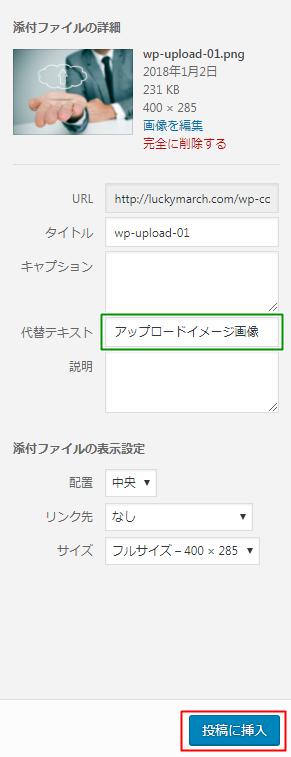 添付ファイルの詳細を決定