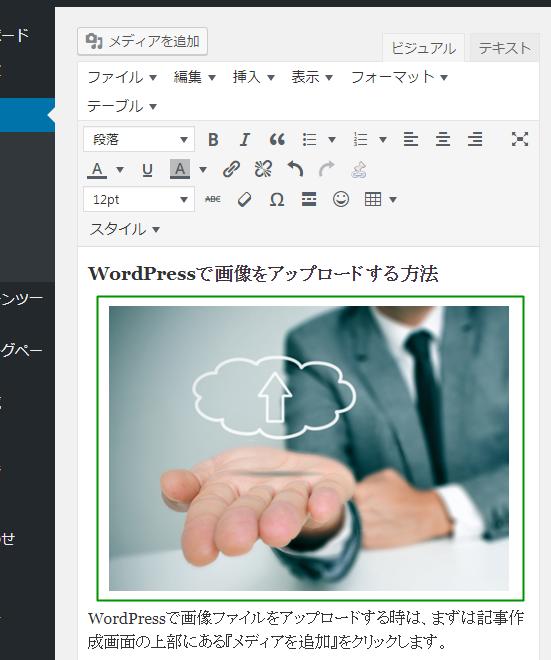 WordPressに無事アップロードされた画像