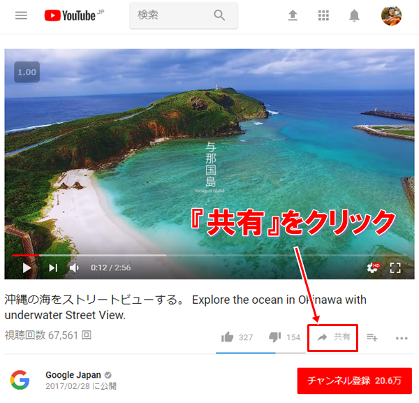 YouTube動画の共有をクリック