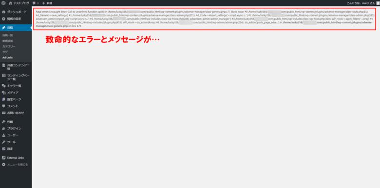 AdSense Manager、fatal errorのエラーメッセージ