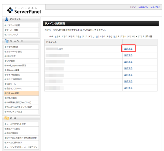 AdSense Managerの設定をするドメインを選択