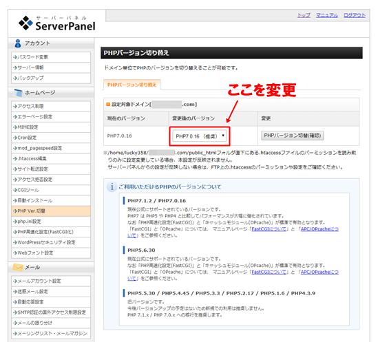 PHPバージョン切り替え画面