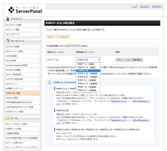 バージョン『PHP5.6.30』を選択