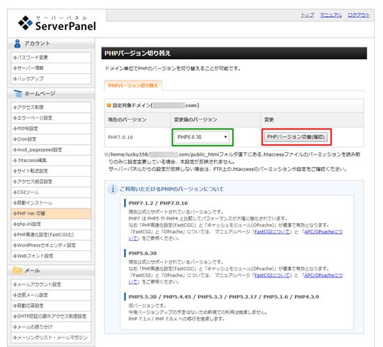PHPバージョン切替(確認)をクリック