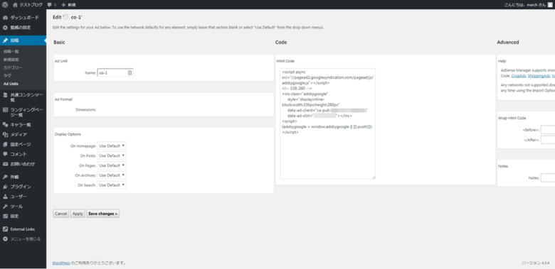 AdSense Managerの設定画面