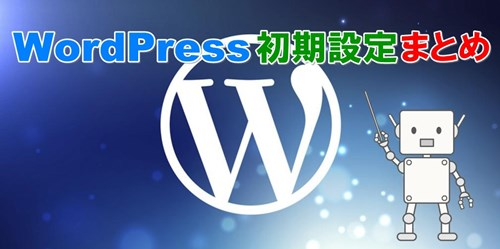 WordPress初期設定まとめ